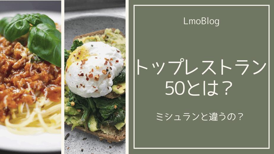 トップレストラン50