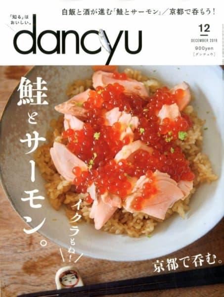 dancyuの本の表紙