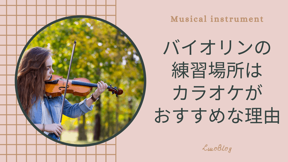 バイオリンの練習場所