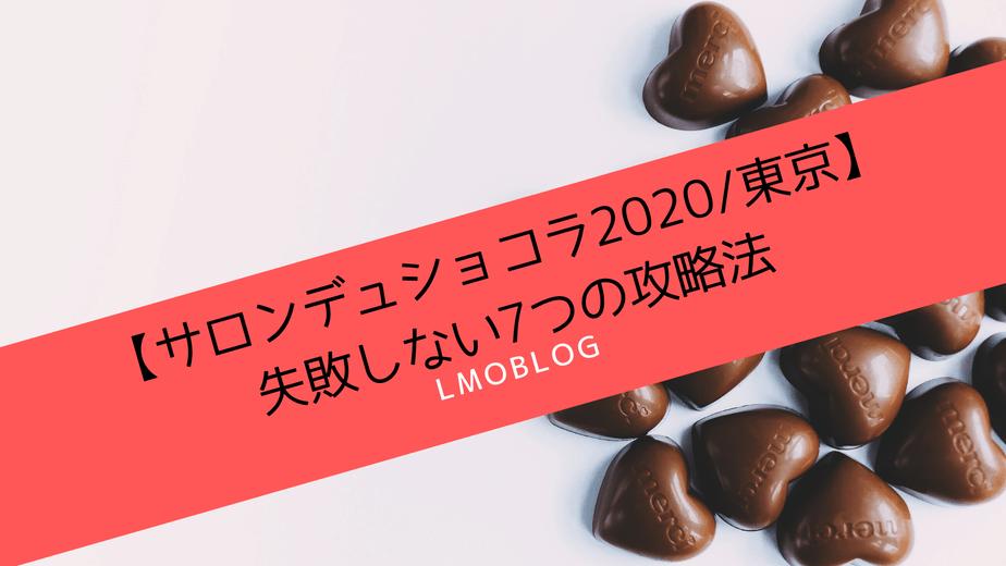 サロンデュショコラ2020_東京