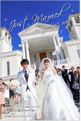 チャペルの結婚はがき