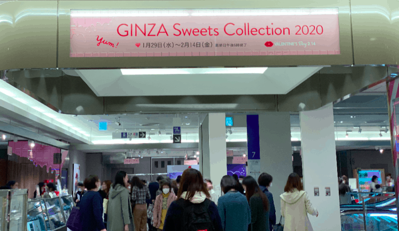 GINZA Sweets Collection 2020の入り口