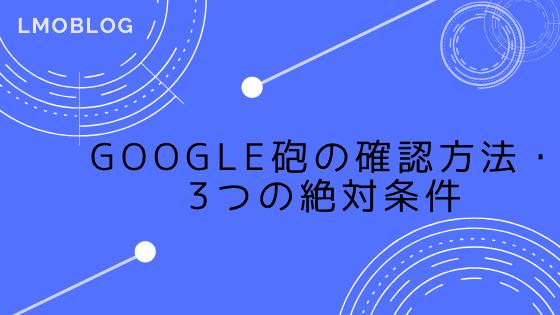 Google砲に被弾