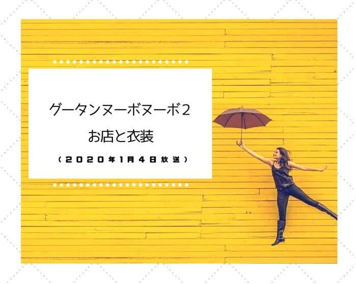 2 東京 ヌーボ ヌーボ グータン