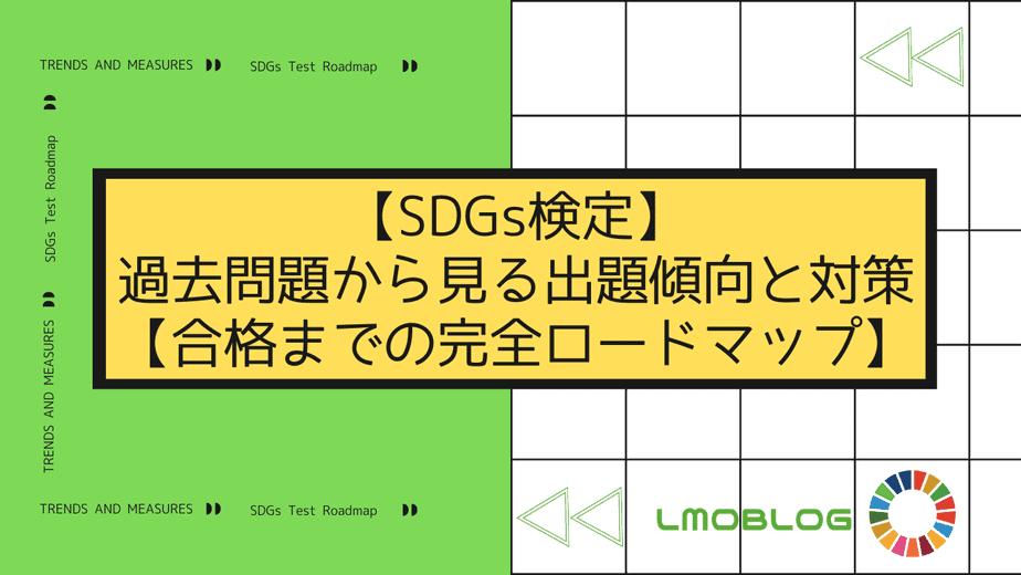 SDGsロードマップ