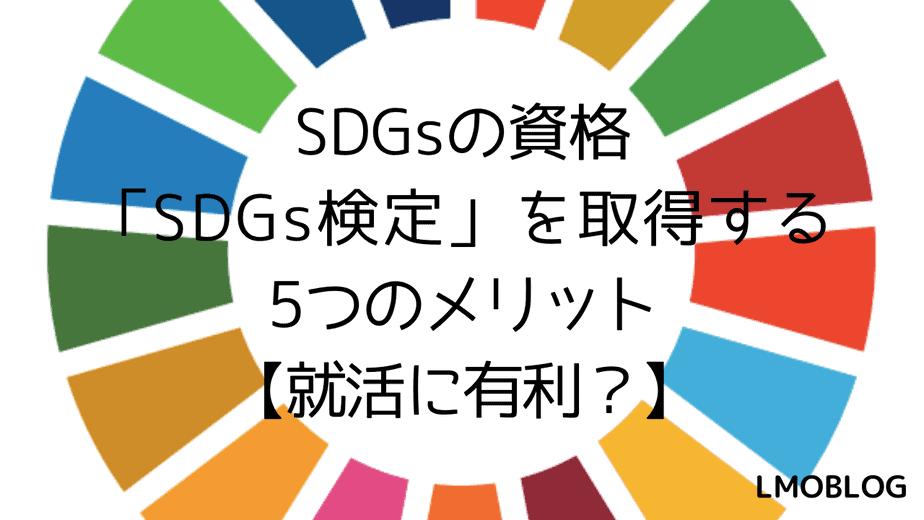 sdgs 資格