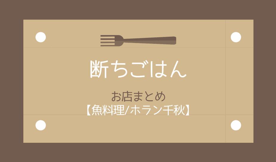 魚料理ホラン千秋