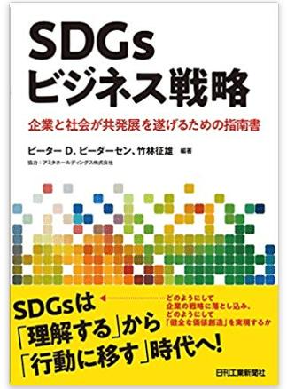 SDGsビジネス戦略