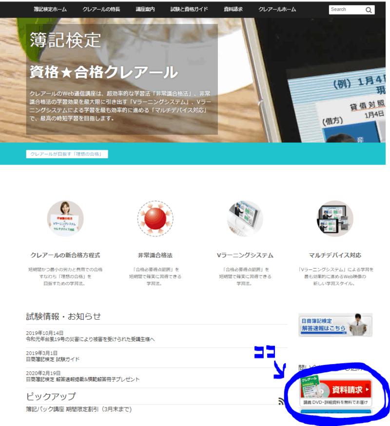 簿記検定クレアール