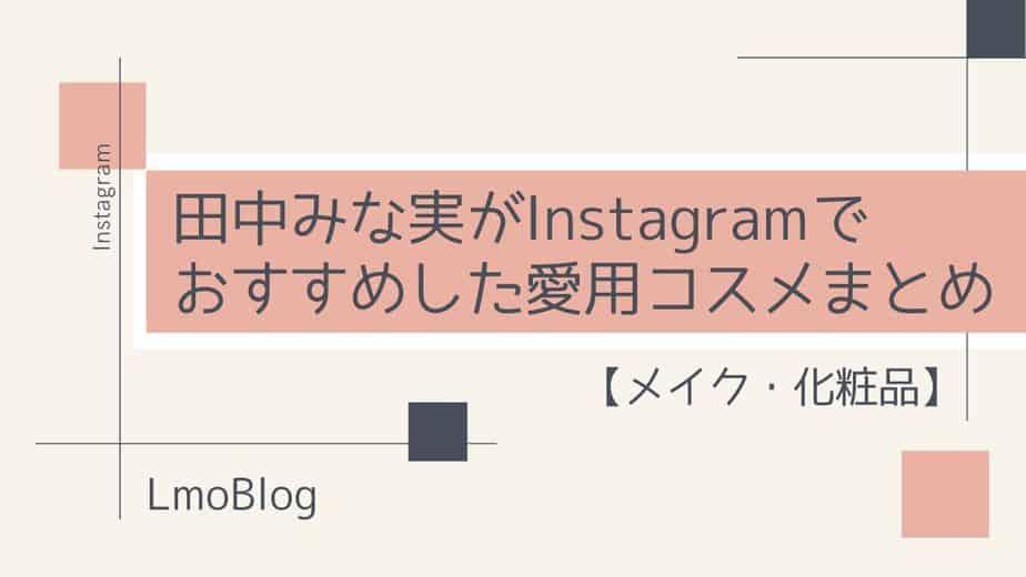 田中みな実Instagramメイク