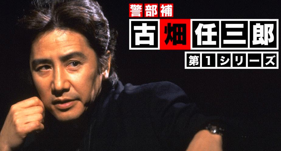 警部補・古畑任三郎(第1シリーズ)