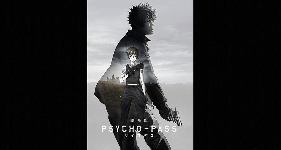 劇場版 PSYCHO-PASS サイコパス