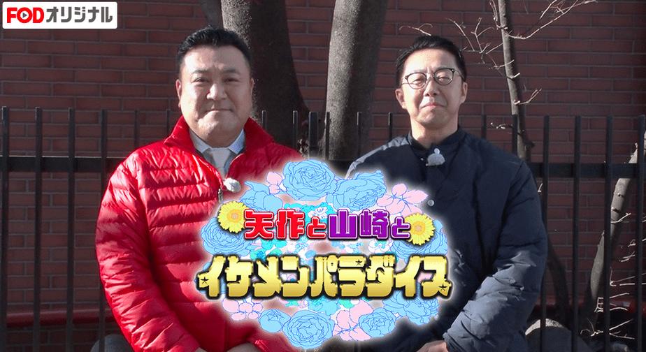 矢作と山崎とイケメンパラダイス
