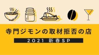 ジモン取材拒否2021新春