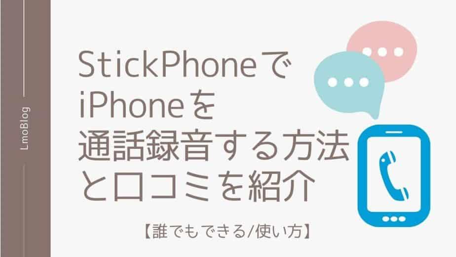 StickPhoneでiPhoneを通話録音する方法と口コミを紹介