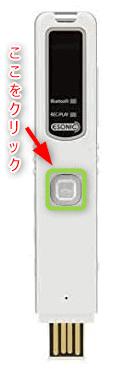 StickPhoneの電源