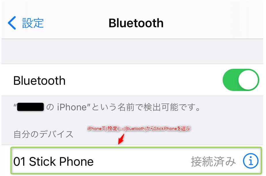 iPhoneでBluetooth接続