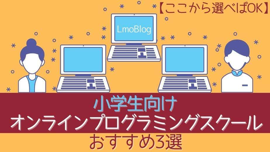 小学生向けオンラインプログラミングスクールおすすめ3選