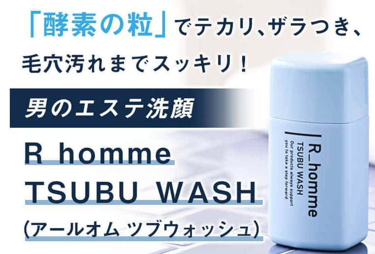 R homme TSUBU WASH