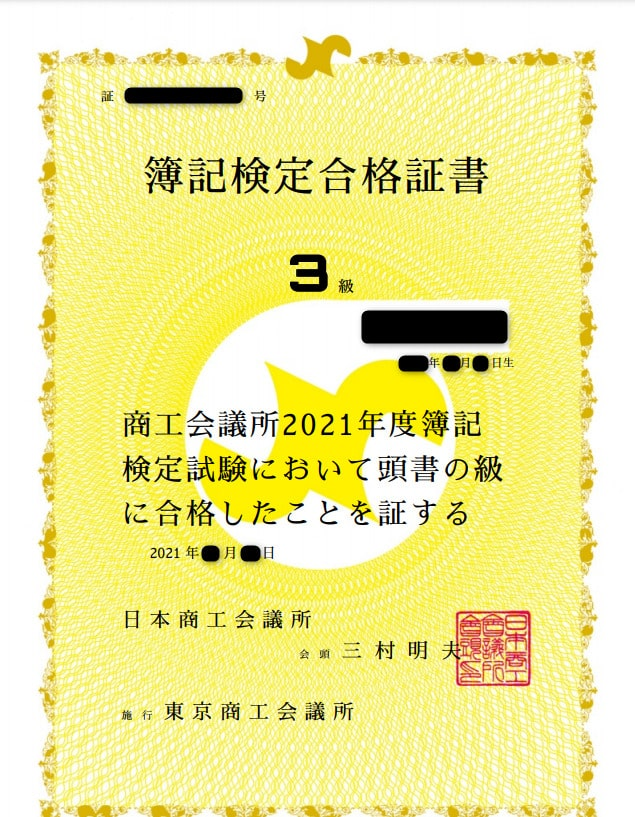 簿記検定合格証書